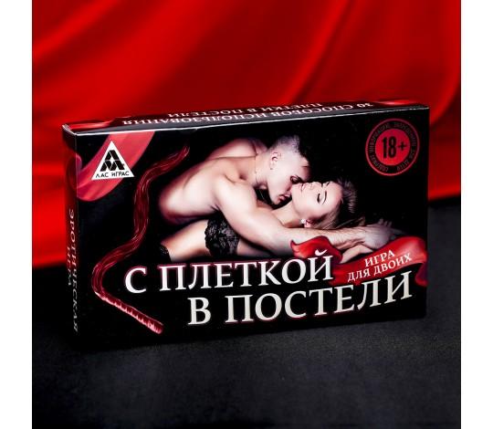 Эротическая игра С плеткой в постели