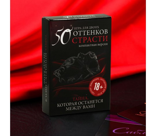 Эротические фанты 50 оттенков страсти