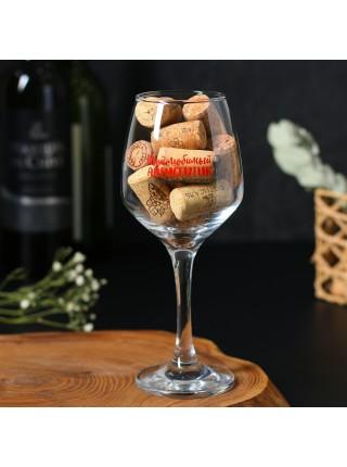 Бокал для вина Мой любимый антисептик