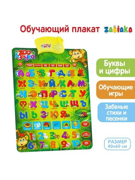 Обучающий плакат Азбука