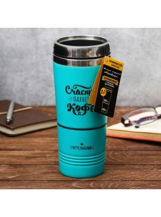 Термостакан 2 в 1«Счастье пахнет кофе»