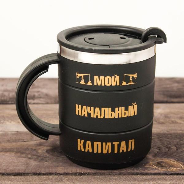 """Термокружка """"Мой начальный капитал"""" от 390 руб"""