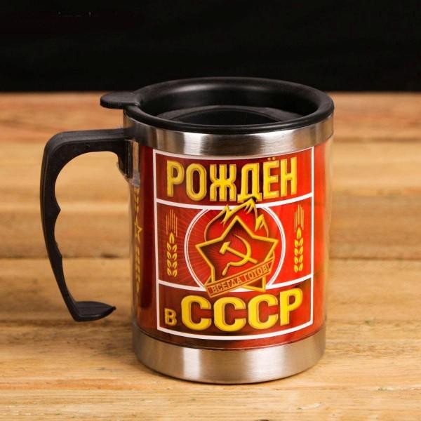 """Термокружка """"Рожден в СССР"""" от 390 руб"""