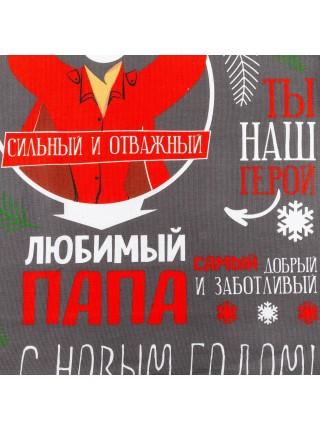 Фартук Любимый Папа - Дед Мороз