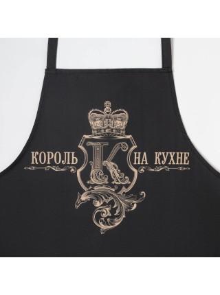 Фартук Король на кухне