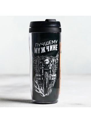 Термостакан Самому крутому с кофе